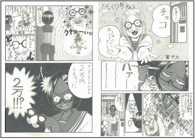 上月財団 | 活躍・実績 - 漫画家...
